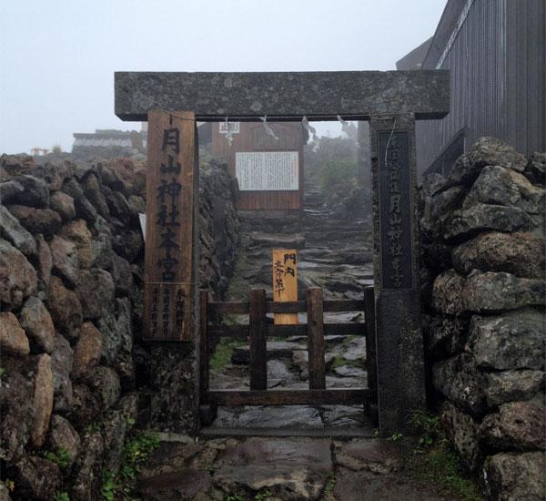 月山神社閉門