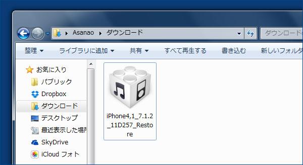 iPhone4SでiOS8はしんどい! iOS7.1.2に戻す