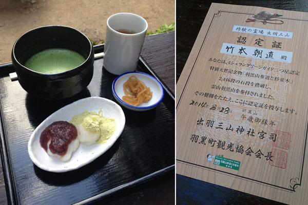 羽黒山・茶屋