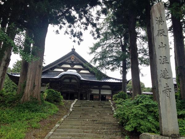 鶴岡・注連寺
