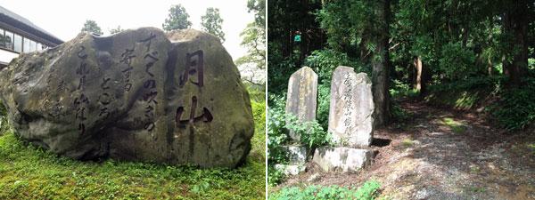 注連寺・月山記念碑