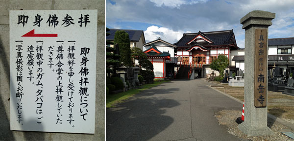庄内旅行- 鶴岡の即身仏を巡礼-南岳寺