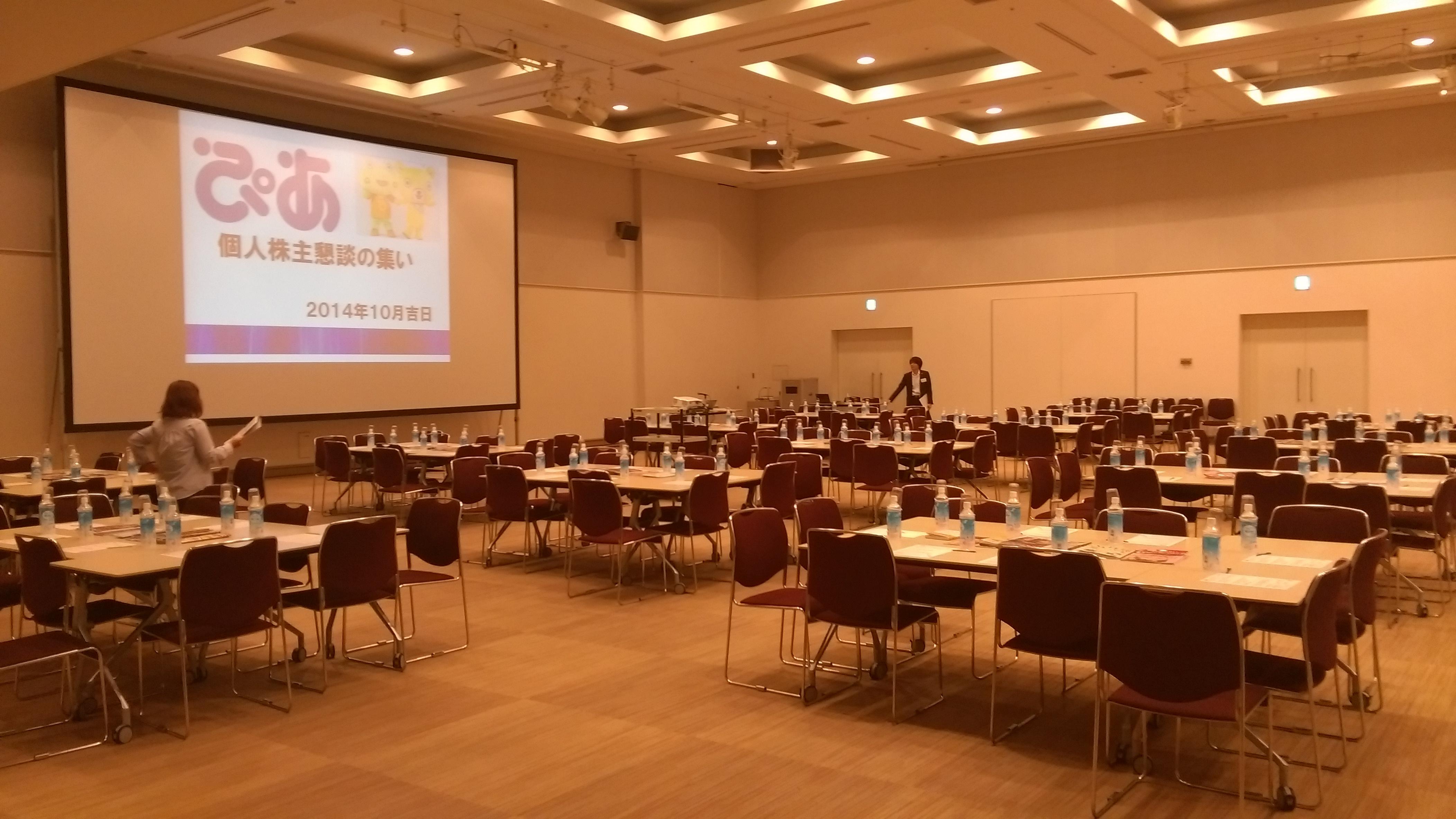 台風の中、ぴあ株主懇談会開催@パシフィコ横浜
