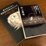 感想/村上春樹インタビュー集1997-2011