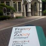 感想/サリンジャーの小説『フラニーとズーイ』