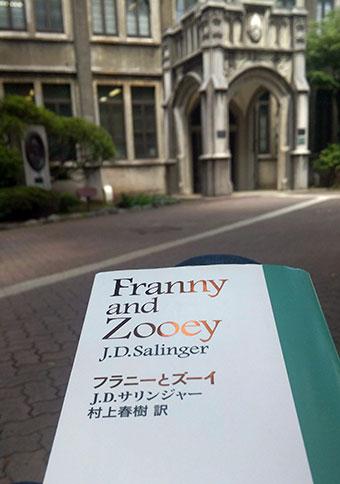 サリンジャー著、村上春樹訳『フラニーとズーイ』