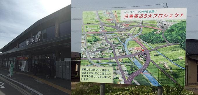 花巻・道路建設の看板