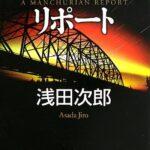 感想/浅田次郎『マンチュリアン・リポート』、張作霖の最期を描く