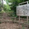 謎の城「岡城」跡、朝霞市の城山公園へ