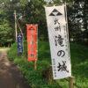 滝の城跡、所沢・武蔵野線を望む崖の上の平山城址へ