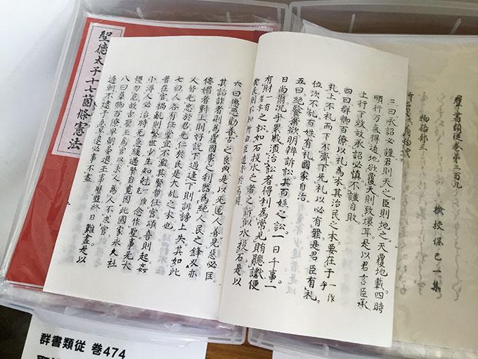聖徳太子「十七箇条憲法」(温故学会)