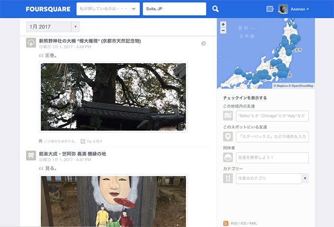 foursquare 画面