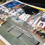 雑誌「ウレぴあ」校正紙
