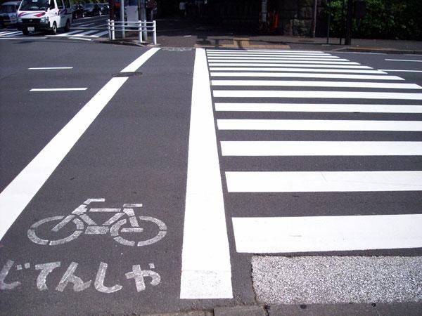横断歩道・道路