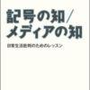 石田英敬「記号の知/メディアの知」