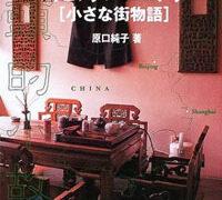 原口純子『北京上海 小さな街物語』