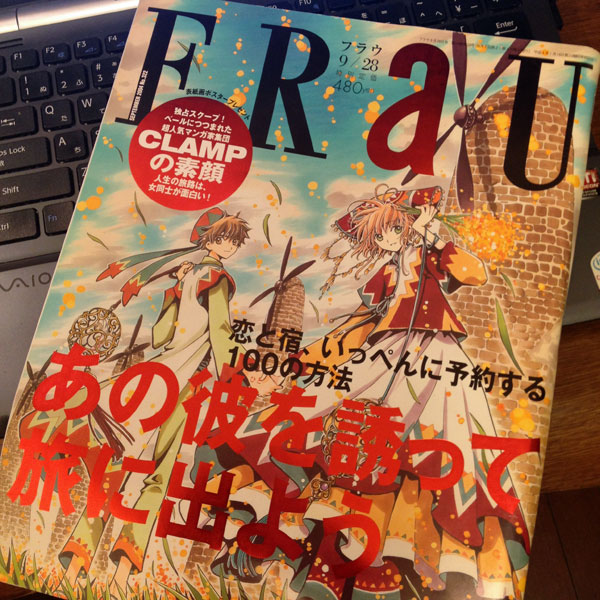 雑誌『FRaU』旅特集