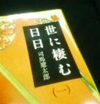 司馬遼太郎『世に棲む人々』