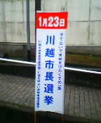 川越市長選挙の看板