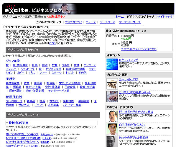 エキサイトビジネスブログ