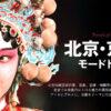 北京・京劇、モードトリップ