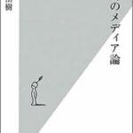 内田樹「街場のメディア論」