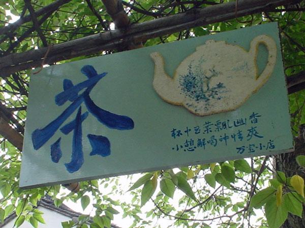 中国・朱家角