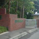 萩国際大学