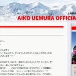 上村愛子ブログ