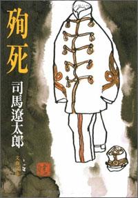 司馬遼太郎『殉死』
