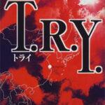 井上尚登『T.R.Y.-トライ』