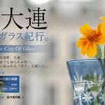 中国・大連、港町、ガラス紀行。