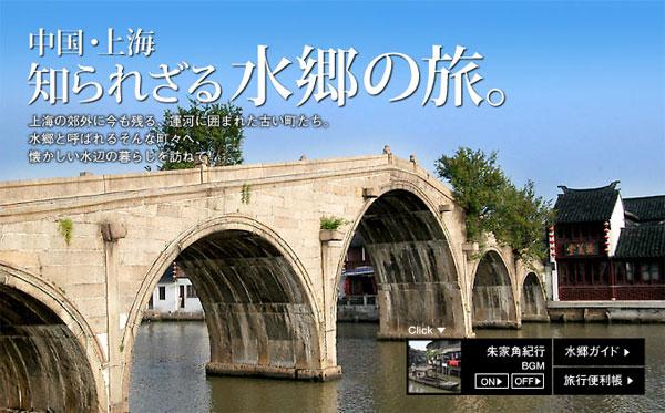 中国・上海、知られざる水郷の旅