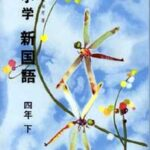 光村図書「小学 新国語」教科書