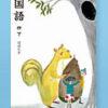 光村図書 国語教科書