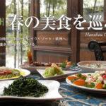 中国・杭州 春の美食をめぐる旅