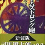司馬遼太郎『アームストロング砲』