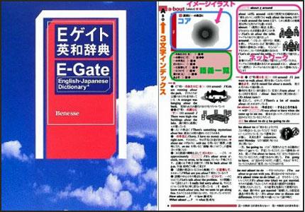 Eゲイト英和辞典