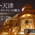 中国・天津、アンティークシティの魅力