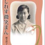 樺美智子遺稿集『復刻 人しれず微笑まん』
