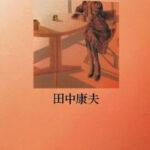田中康夫『なんとなくクリスタル』
