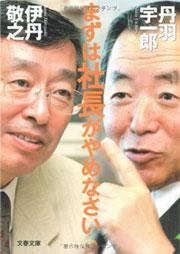 丹羽宇一郎『まずは社長がやめなさい』