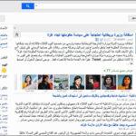 Googleニュース(アラビア語)