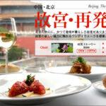 北京 故宮・再発見