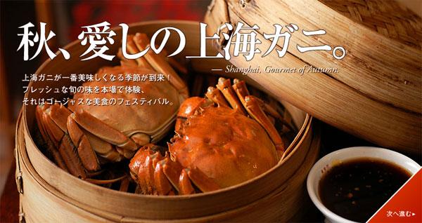 秋、愛しの上海ガニ