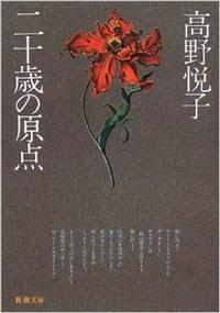 高野悦子『二十歳の原点』
