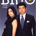 雑誌『BRIO』