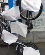 公開処刑された自転車