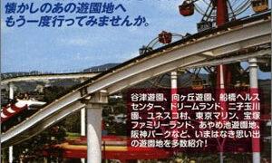 本『僕たちの大好きな遊園地』
