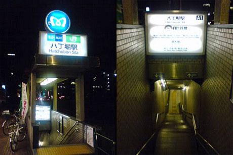 地下鉄八丁堀駅